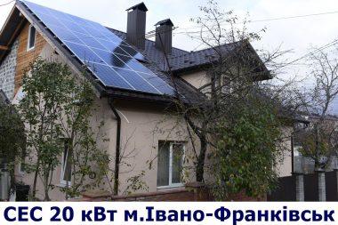 сонячні батареї івано франківськ