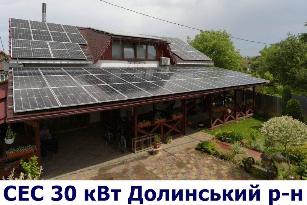 Сонячні батареї Долина