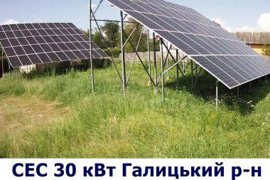 Сонячні батареї Галич