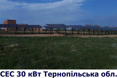 Сонячні батареї Тернопіль